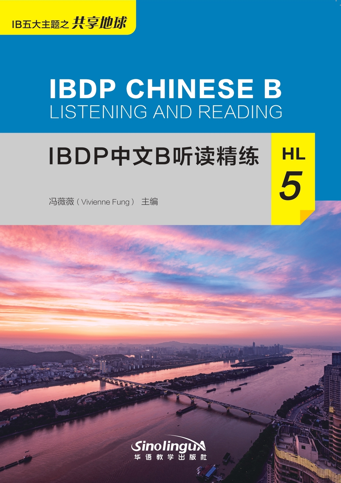 IBDP中文B听读精练HL 5  IBDP Chinese B Listening and Reading HL 5
